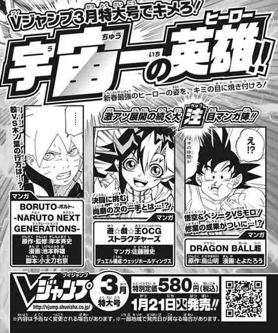 V - Jump Issue - Boruto Chapter 42
